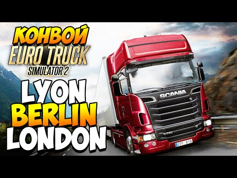 Euro Truck Simulator 2 Multiplayer (ETS 2) | СТРИМ-КОНВОЙ Lyon ► Berlin ► London