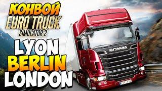 Euro Truck Simulator 2 Multiplayer (ETS 2) | СТРИМ-КОНВОЙ Lyon ► Berlin ► London