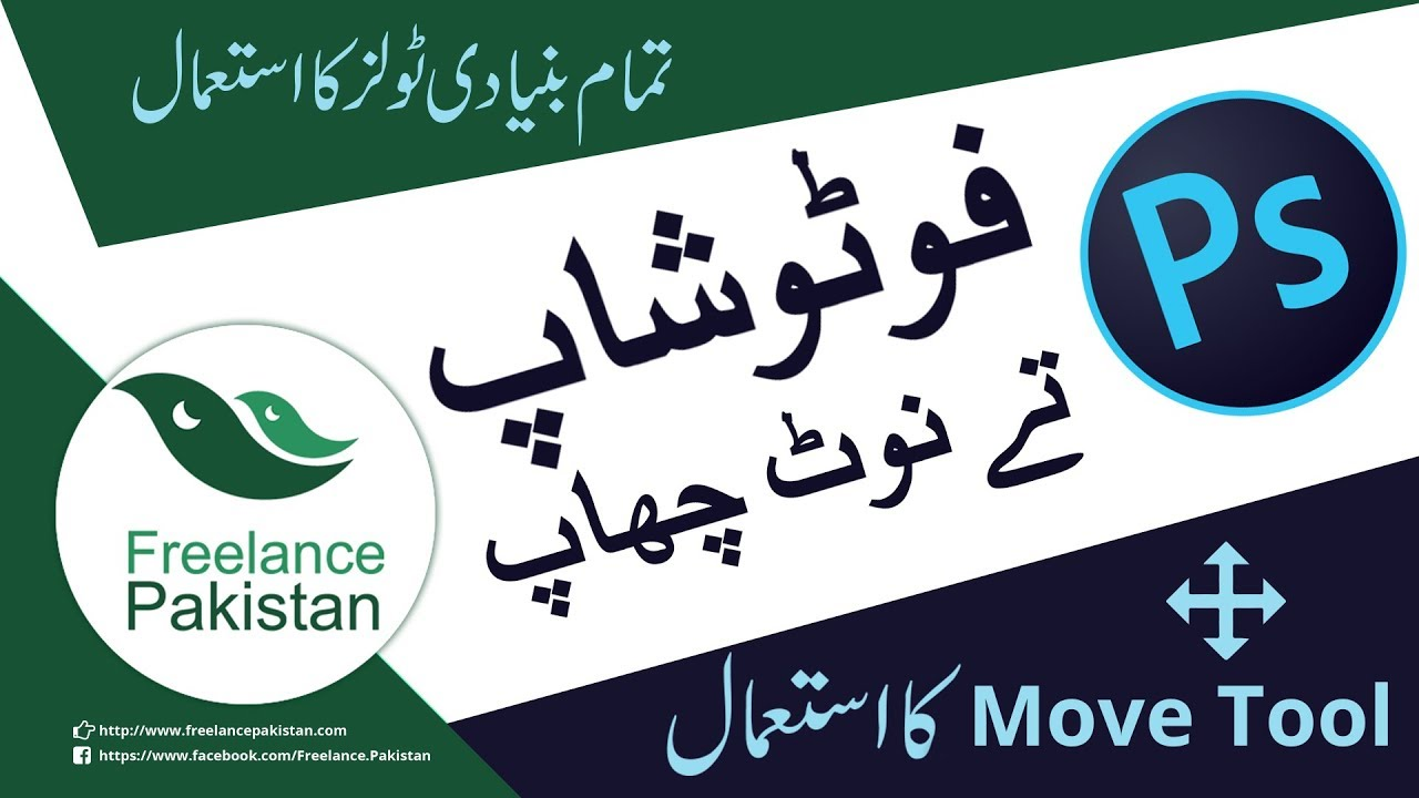 All Photoshop Tools Explained in Urdu – How to Use Move Tool (EP-1)