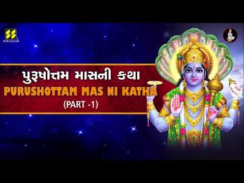 1  Purushottam Mas Katha Part  1