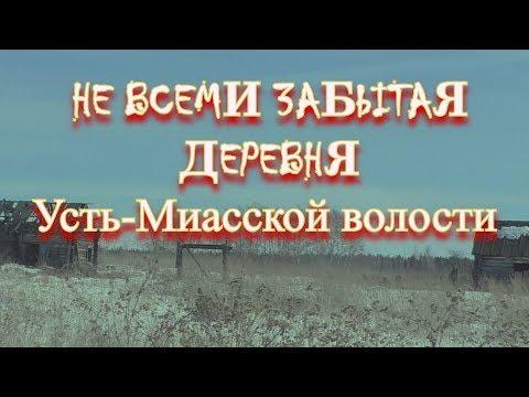 Заброшенные деревни. Не забытая заброшка (д.Ташкова Каргапольского района).