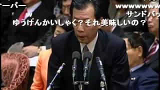 石破茂先生の講義 内閣法制局無視宣言編(2010.02.05)