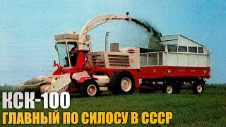 кСК 100