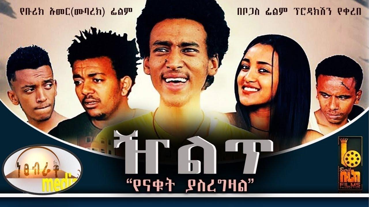 Download ዥልጥ  - Ethiopian Amharic Movie Zelet 2019 Full