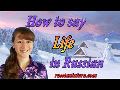 How To Say Life In Russian