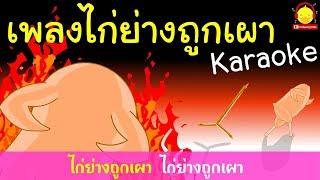 เพลงไก่ย่างถูกเผา คาราโอเกะ Grilled Chicken Song by เพลงเด็กน้อย indysong kids