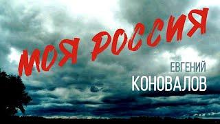 Смотреть клип Евгений Коновалов - Моя Россия
