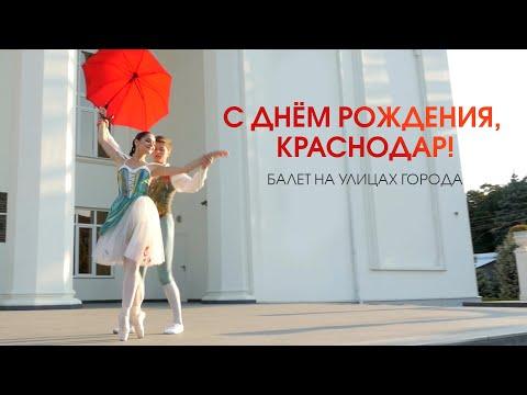 Город, влюбленный в балет. Театр балета Юрия Григоровича поздравляет Краснодар с Днём рождения!