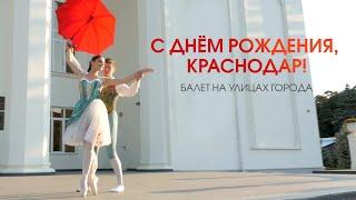 Город влюбленный в балет. Театр балета Юрия Григоровича поздравляет Краснодар с Днём рождения