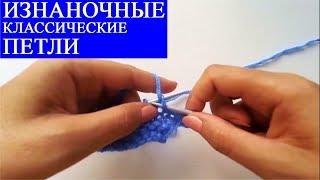 ИЗНАНОЧНЫЕ ПЕТЛИ СПИЦАМИ (КЛАССИЧЕСКИМ СПОСОБОМ). Уроки вязания спицами.