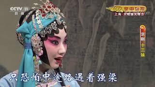 《CCTV空中剧院》 20191106 京剧《十三妹》 2/2| CCTV戏曲
