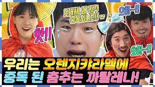 오렌지캬라멜 기억나?? 오캬에 중독된 인싸가족!! / 인싸가족시트콤