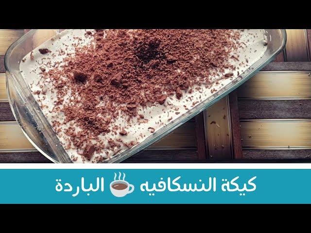 كيكة النسكافيه الباردة بدون فرن وبمكونات بسيطة    حلويات رمضان 2018