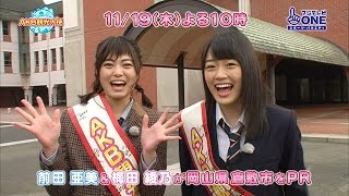 【出演】前田亜美/梅田綾乃 倉敷市はジーンズの街だぜ! http://otn.fu...