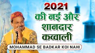 Qawwali 2021   Mohammad Se Badkar Koi Nahi   Azim Naza New Qawwali   Naat 2021