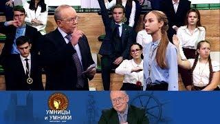 Умницы и умники. Выпуск от 18.01.2020