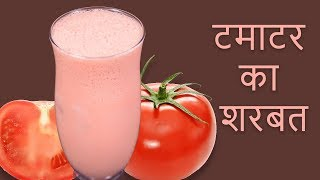 How To Make Tomato Drink Recipe  In Hindi At Home  टमाटर का शरबत