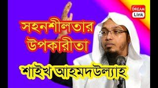 Bangla Waz Sohonshilatar Upakarita by Sheikh Ahmadullah | Sheikh Ahmadullah Madani | Bangla Lecture