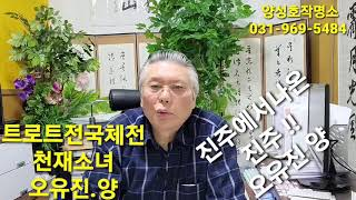 트롯전국체전 천재소녀 오유진.양  우승후보♡ #일산작명…
