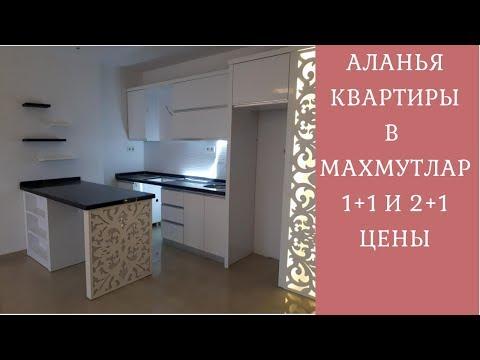 Алания: Квартиры в Махмутларе 1+1 и 2+1. Недвижимость в Турции