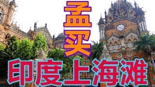 【印度vlog】37-神奇!震撼!印度最发达的城市——孟买
