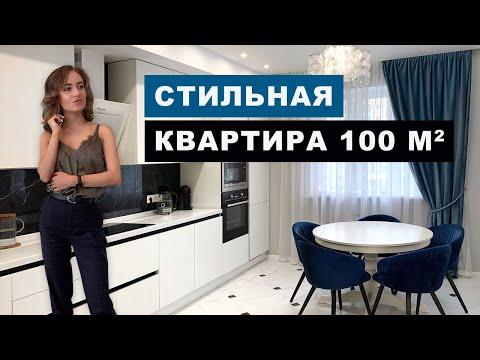 Обзор стильной квартиры 100 кв м в ЖК Новое Тушино для молодой семьи с двумя детьми