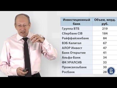 Финансовые Рынки. Этапы эмиссии ценных бумаг 5