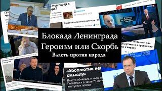 Блокада Ленинграда: Героизм или Скорбь. Власть против Народа