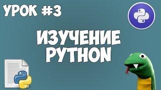 Уроки Python для начинающих | #3 - Первая программа (синтаксис)