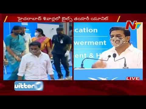 Minister KTR Inaugurates Manufacturing unit of welspun flooring limited at TSIIC | NTV
