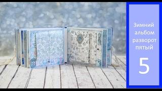 Зимний альбом разворот пятый/Видео урок скрапбукинг альбом