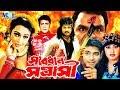 Download lagu Sabdhan Santrashi I সাবধান সন্ত্রাসী I Alexjender Bo I Amit Hasan I Asif Iqbal I Mega Vision