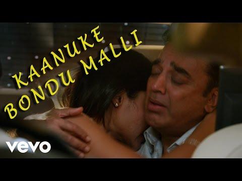 Uttama Villain (Telugu) - Kaanuke Bondu MalliVideo | Kamal Haasan