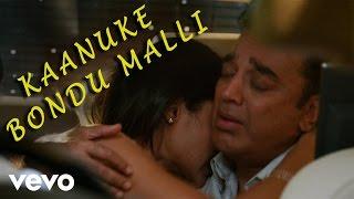 Uttama Villain (Telugu) - Kaanuke Bondu Malli  Video | Kamal Haasan