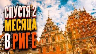 Что я понял СПУСТЯ 2 Месяца В РИГЕ Латвия 2020