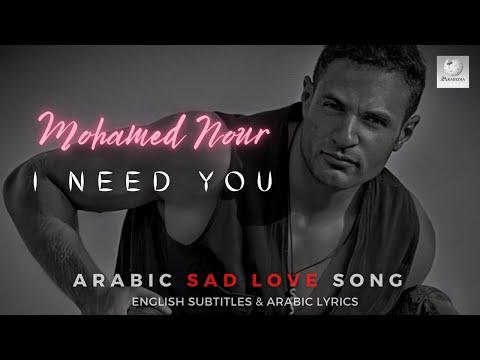 Mohamed Nour I BahTaglak - I Need You l Arabic love song