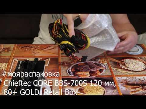 Chieftec CORE BBS-700S 120 мм, 80+ GOLD, Retail Box
