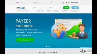 Перспективный многофункциональный электронный кошелек Payeer - регистрация.(, 2016-05-11T11:17:24.000Z)