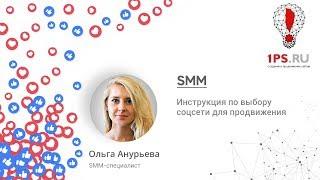 Інструкція по вибору соціальній мережі для просування