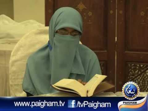 Dora e Quran para 25-A
