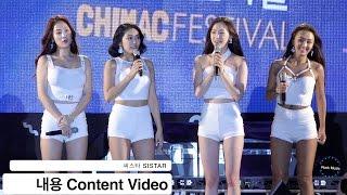 씨스타 SISTAR[4K 직캠]내용 Content Video@20160727 Rock Music