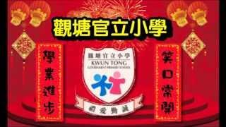 ktgps的觀塘官立小學-華服日活動(介紹農曆新年應節食品)相片