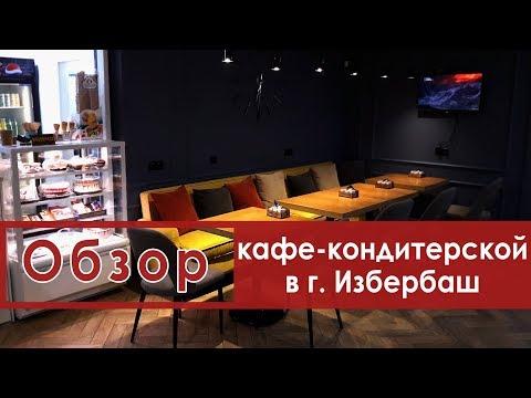 #4 Обзор кафе-кондитерской в г. Избербаш