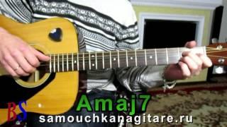 Это здорово - Тональность ( Сm# ) Как играть на гитаре песню
