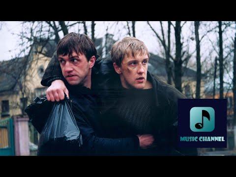 Баста - Моя игра (2006). к/ф Бумер & Бумер фильм второй