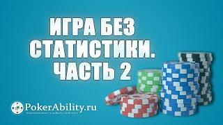 Покер обучение | Игра без статистики. Часть 2