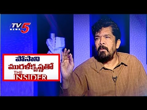Posani Krishna Murali Reveals Behind Screen Secrets | The Insider | TV5 News
