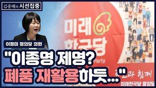 """[김종배의 시선집중] """"미래한국당, 폐품 재활용하듯 창당해도 되나?"""" - 이정미 (국회의원/정의당)"""