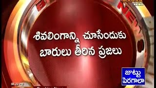 Shivalingam Found In Guntur District - Mahaa Telugu News