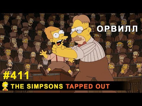 Орвилл / The Simpsons Tapped Out